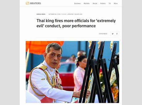 泰国王室最新报道