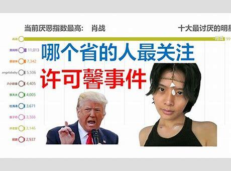 许可馨事件最新进展官方回应 人民日报发声 江苏省纪委作出了回应