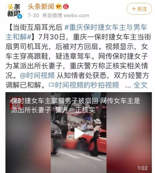 重庆保时捷女车主事件最新进展 事件脉络、调查和处理结果公开