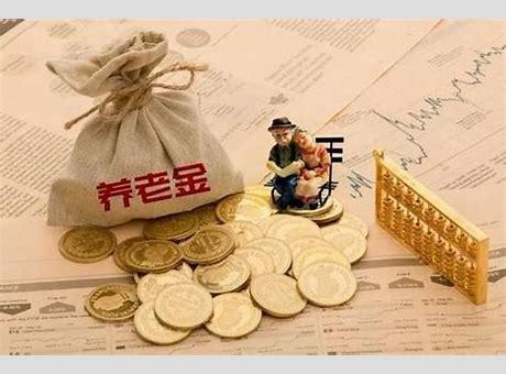 中人退休金补发2020新消息 全国中人退休金何时补发