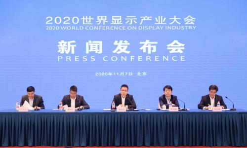 2020世界显示产业大会 世界工业设计大学