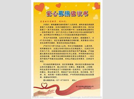 重病爱心捐款标语 单位职工爱心捐款报道