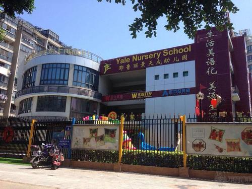 耶鲁国际丽景天成幼儿园要求提前交学费 要多收近千元