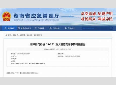 9月22湘潭重大交通事故 湘潭922交通事故通报