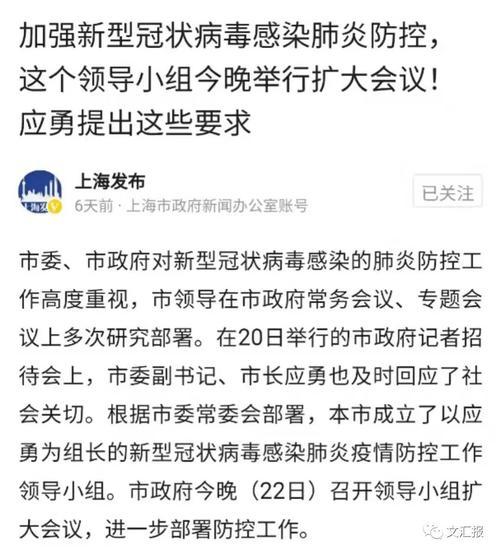 上海最新冠状病毒报道
