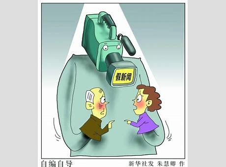 中国记协通报3起虚假白银**案最新报道失实、失实报道